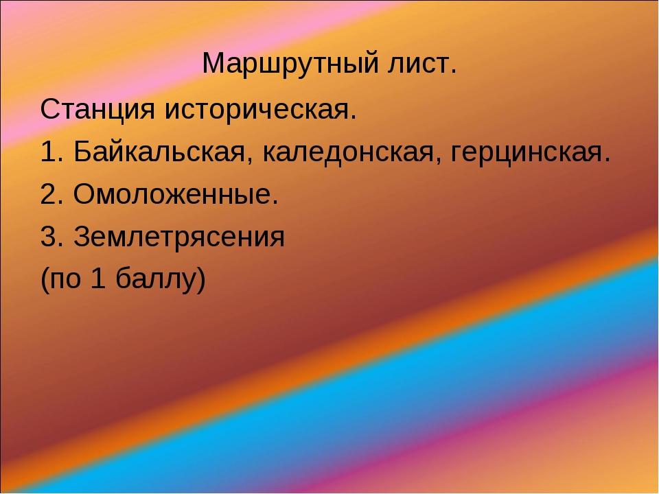 Маршрутный лист. Станция историческая. 1. Байкальская, каледонская, герцинска...
