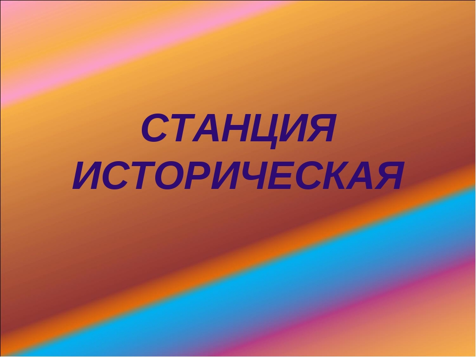 СТАНЦИЯ ИСТОРИЧЕСКАЯ