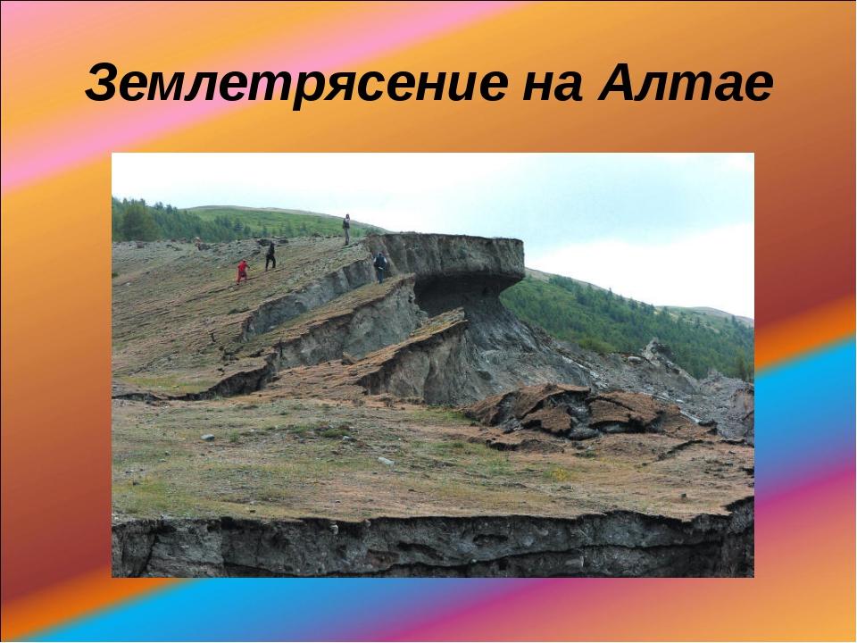 Землетрясение на Алтае
