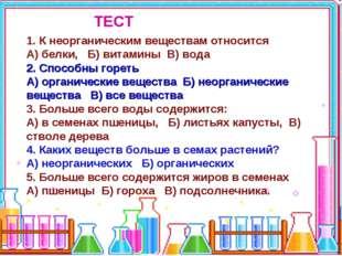1. К неорганическим веществам относится А) белки, Б) витамины В) вода 2. Спос
