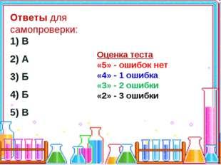 Ответы для самопроверки: 1) В 2) А 3) Б 4) Б 5) В Оценка теста «5» - ошибок н