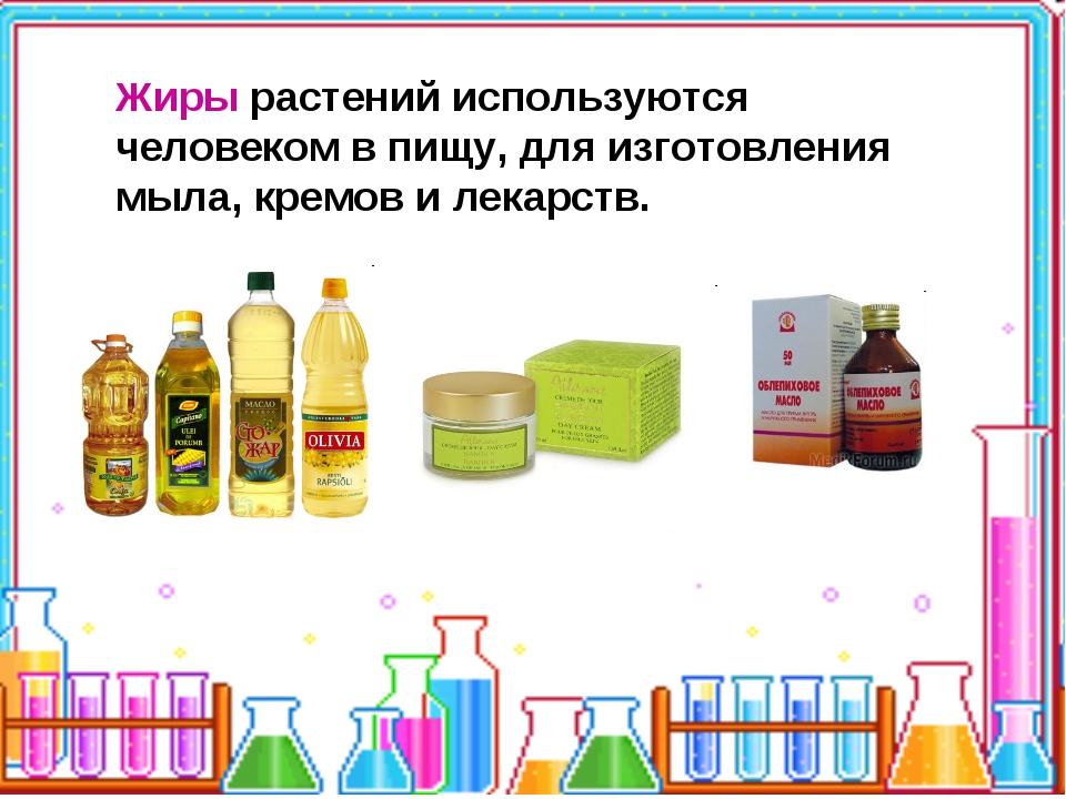 Жиры растений используются человеком в пищу, для изготовления мыла, кремов и...