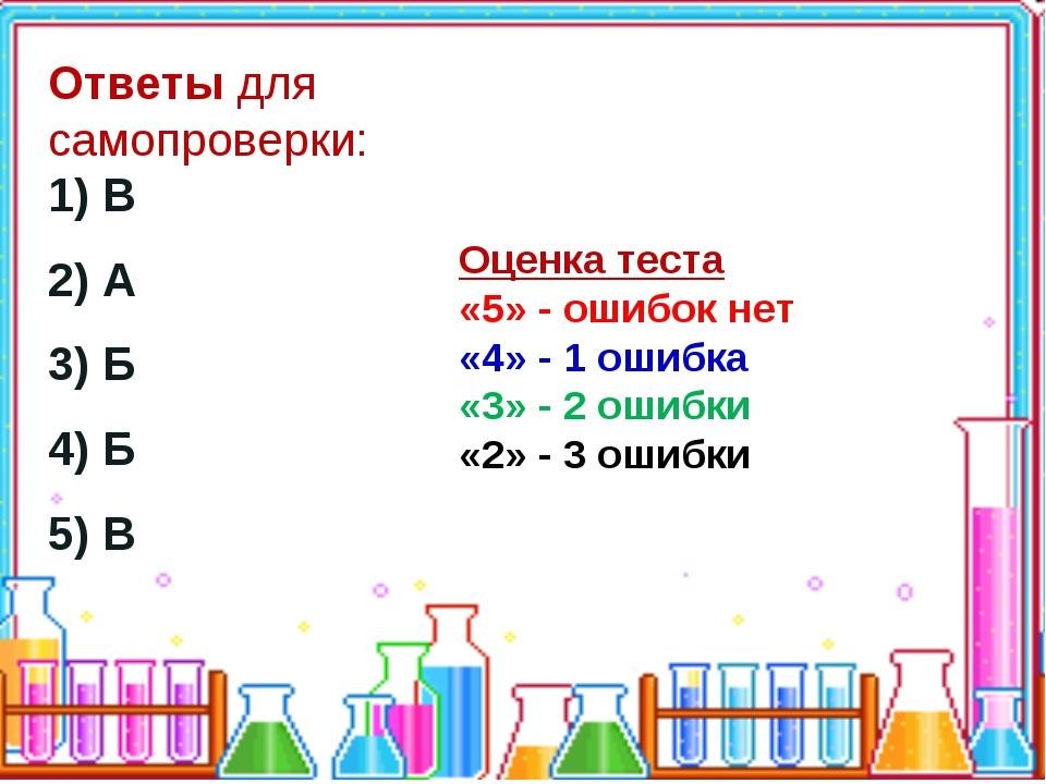 Ответы для самопроверки: 1) В 2) А 3) Б 4) Б 5) В Оценка теста «5» - ошибок н...