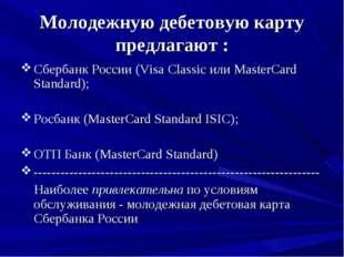 Молодежную дебетовую карту предлагают : Сбербанк России (Visa Classic или Mas