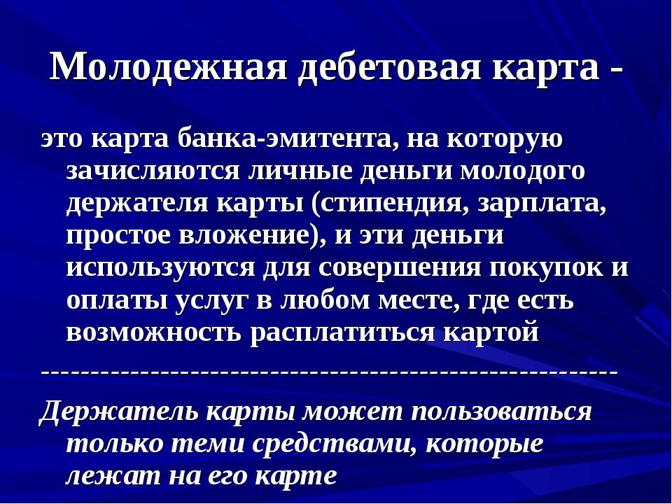 кредитна¤ карта банк кузнецкий