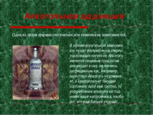 * Алкогольная аддикция Одна из форм фармакологических или химических зависимо