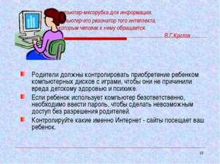 * Компьютер-мясорубка для информации. Компьютер-это резонатор того интеллекта