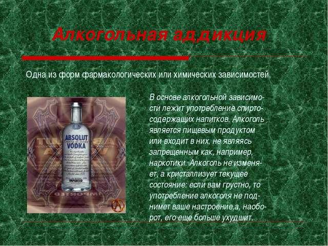 * Алкогольная аддикция Одна из форм фармакологических или химических зависимо...