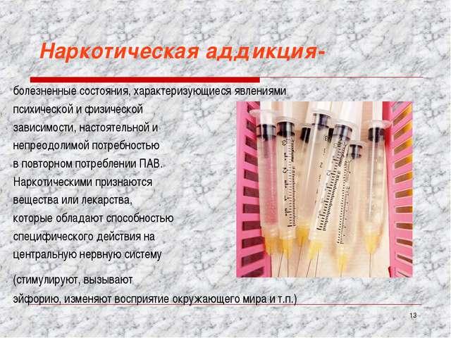* Наркотическая аддикция- болезненные состояния, характеризующиеся явлениями...