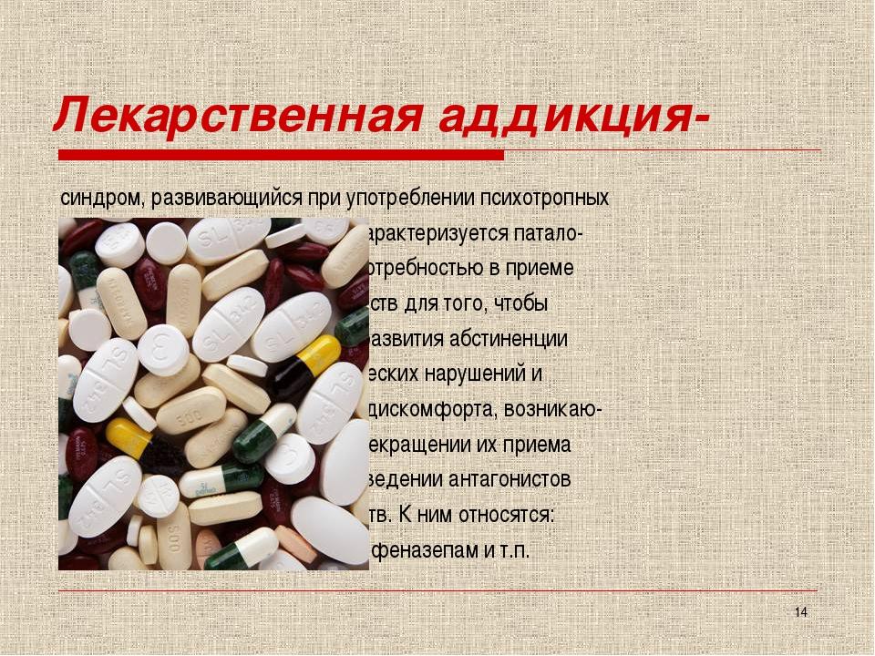 * Лекарственная аддикция- синдром, развивающийся при употреблении психотропны...