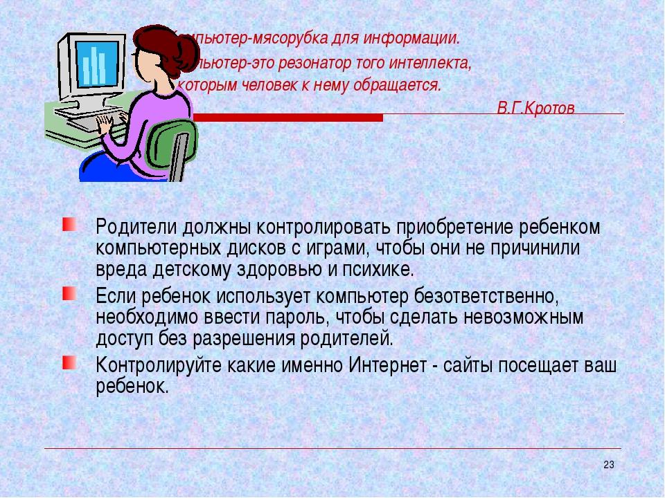 * Компьютер-мясорубка для информации. Компьютер-это резонатор того интеллекта...