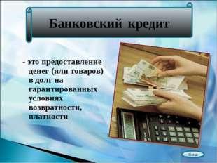 - это предоставление денег (или товаров) в долг на гарантированных условиях в