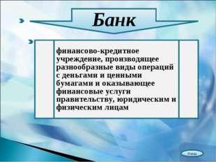 Банк финансово-кредитное учреждение, производящее разнообразные виды операци