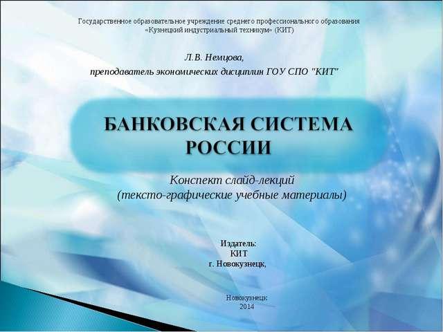"""Л.В. Немцова, преподаватель экономических дисциплин ГОУ СПО """"КИТ"""" Государстве..."""