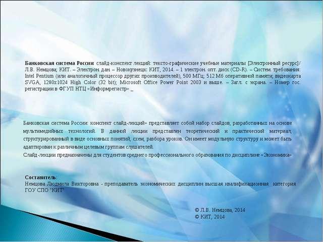 Банковская система России: слайд-конспект лекций: тексто-графические учебные...