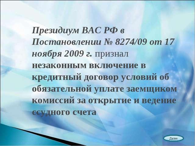 Президиум ВАС РФ в Постановлении № 8274/09 от 17 ноября 2009 г. признал незак...