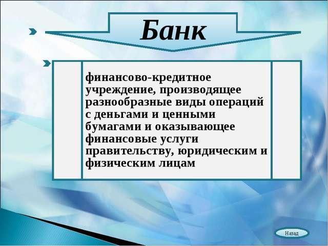 Банк финансово-кредитное учреждение, производящее разнообразные виды операци...