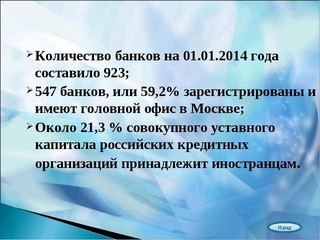 Количество банков на 01.01.2014 года составило 923; 547 банков, или 59,2% зар...