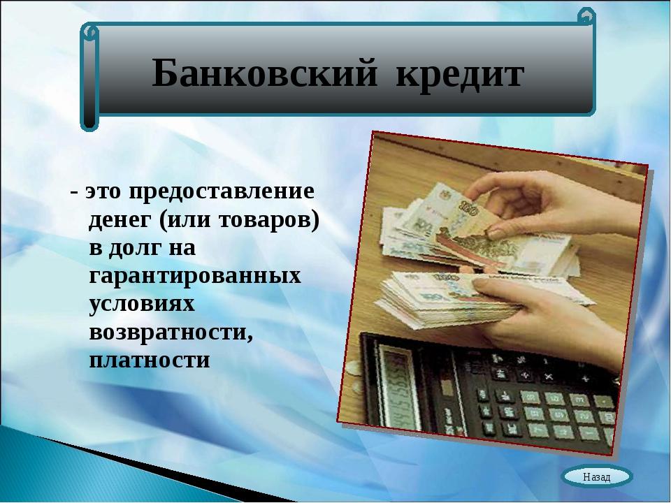 - это предоставление денег (или товаров) в долг на гарантированных условиях в...