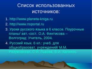 Список использованных источников: 1. http://www.planeta-kniga.ru 2. http://ww