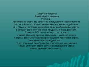 «Азорские острова» Владимир Кораблинов Углянец… Удивительно слово, его богатс