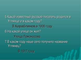 5.Какой известный русский писатель родился в Углянце и в каком году? В.Корабл