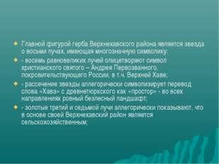 Главной фигурой герба Верхнехавского района является звезда о восьми лучах, и