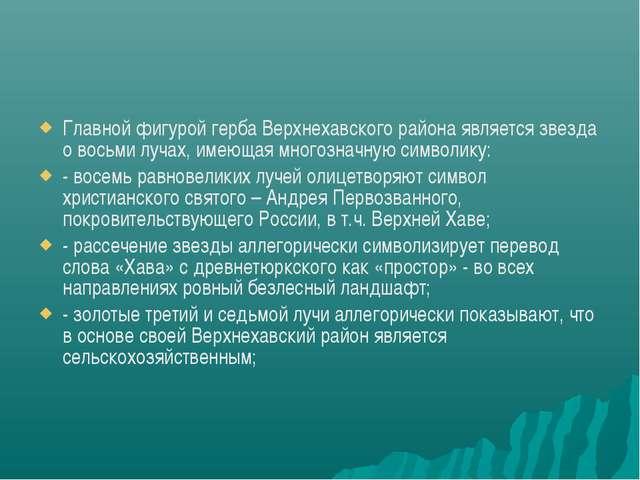 Главной фигурой герба Верхнехавского района является звезда о восьми лучах, и...