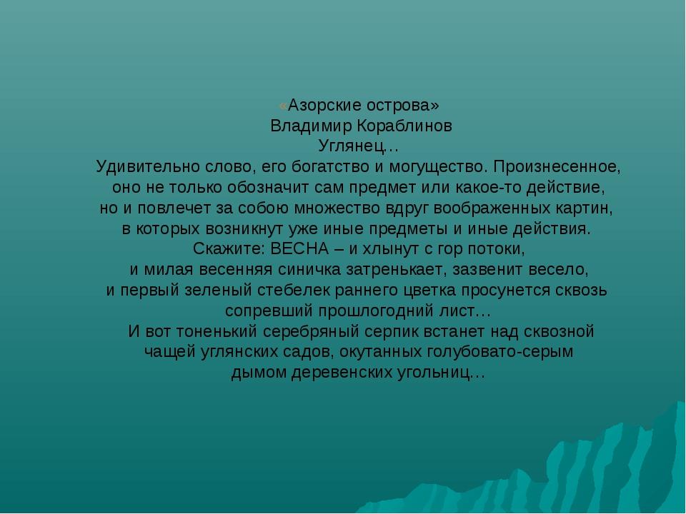 «Азорские острова» Владимир Кораблинов Углянец… Удивительно слово, его богатс...