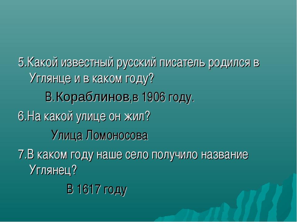 5.Какой известный русский писатель родился в Углянце и в каком году? В.Корабл...