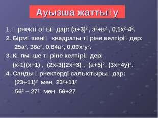 Ауызша жаттығу 1. Өрнекті оқыңдар: (а+3)2 , а2+в2 , 0,1х2-42. 2. Бірмүшенің к