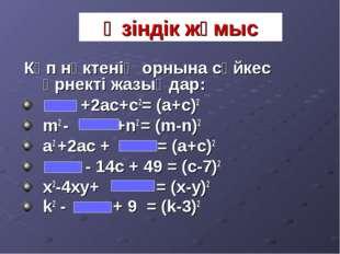 Өзіндік жұмыс Көп нүктенің орнына сәйкес өрнекті жазыңдар: +2ac+c2= (a+c)2 m2