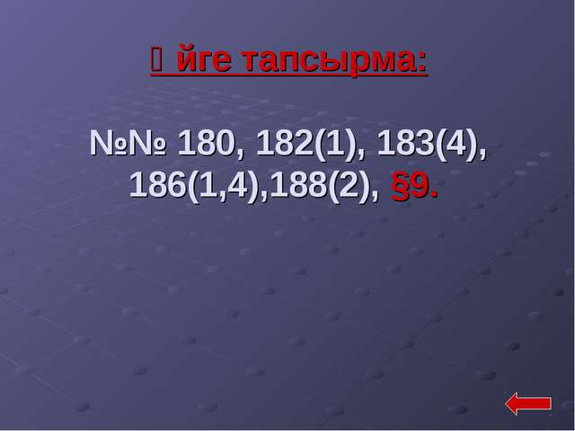 Үйге тапсырма: №№ 180, 182(1), 183(4), 186(1,4),188(2), §9.
