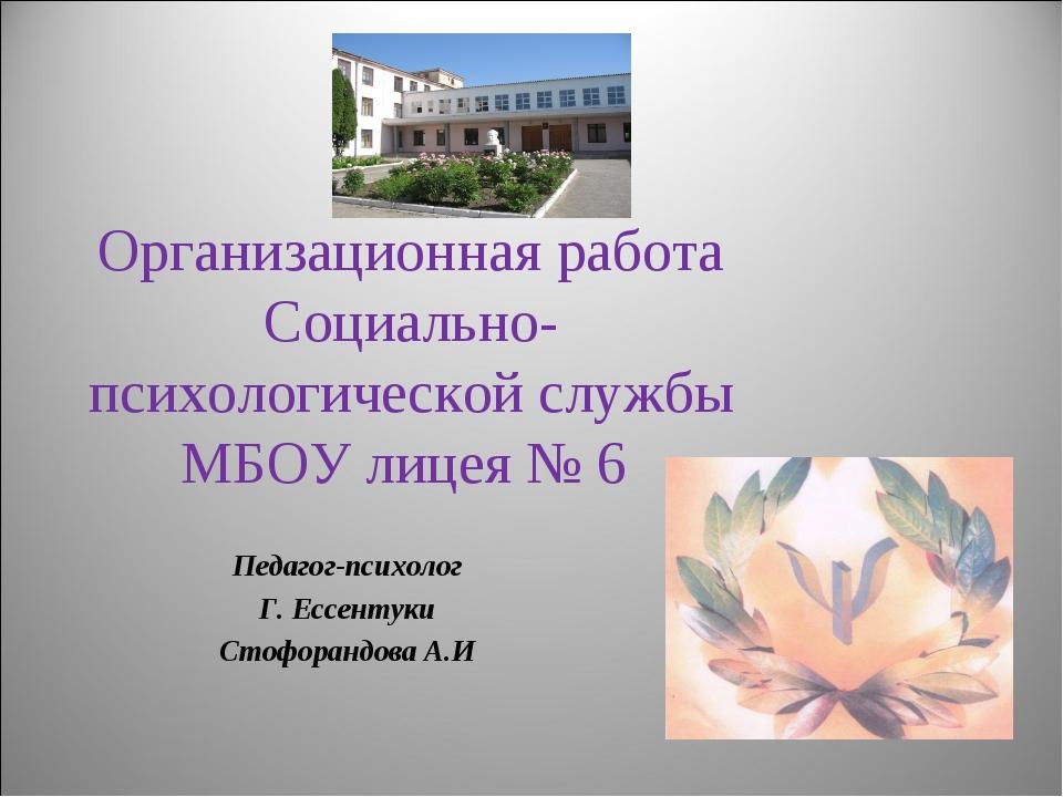 Организационная работа Социально-психологической службы МБОУ лицея № 6 Педаго...