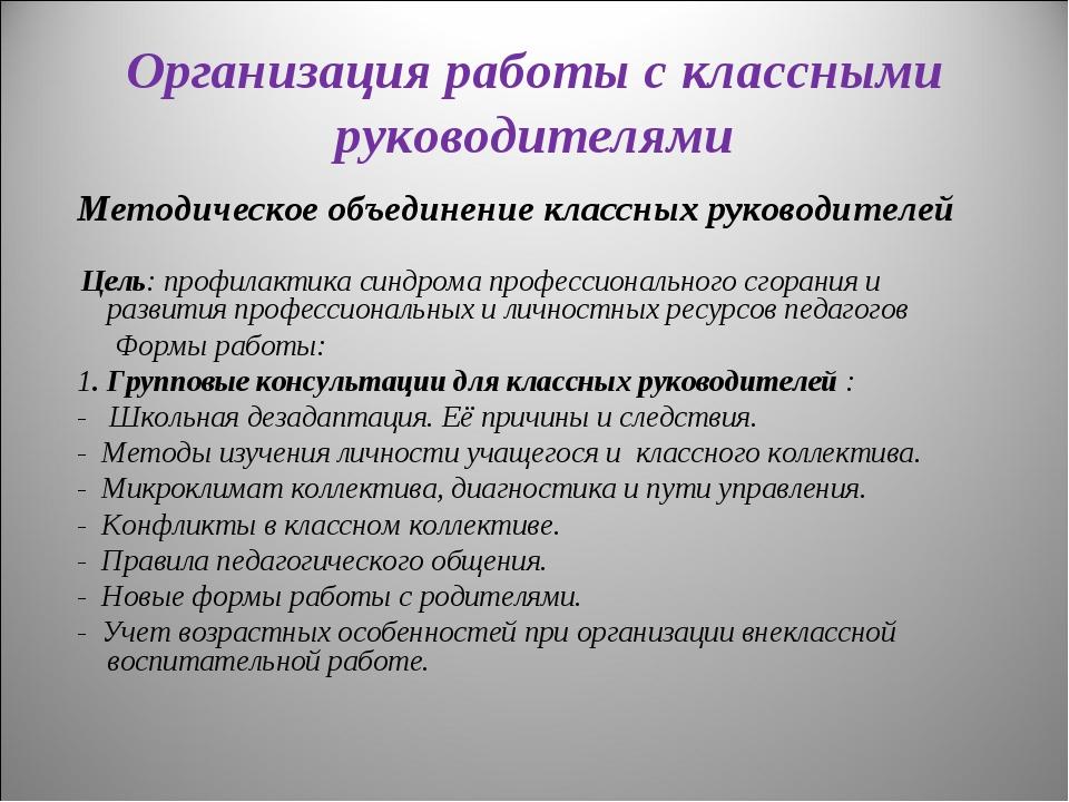 Организация работы с классными руководителями Методическое объединение классн...