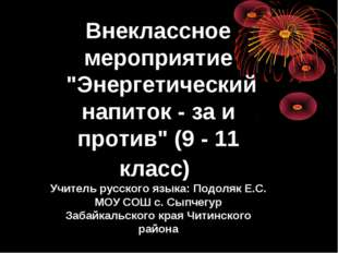 """Внеклассное мероприятие """"Энергетический напиток - за и против"""" (9 - 11 класс)"""