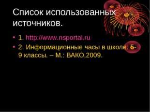 Список использованных источников. 1. http://www.nsportal.ru 2. Информационные