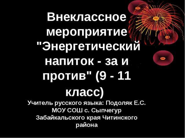 """Внеклассное мероприятие """"Энергетический напиток - за и против"""" (9 - 11 класс)..."""