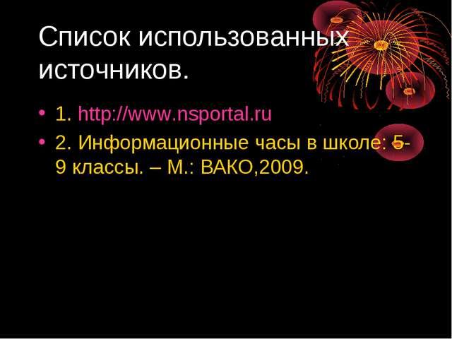 Список использованных источников. 1. http://www.nsportal.ru 2. Информационные...