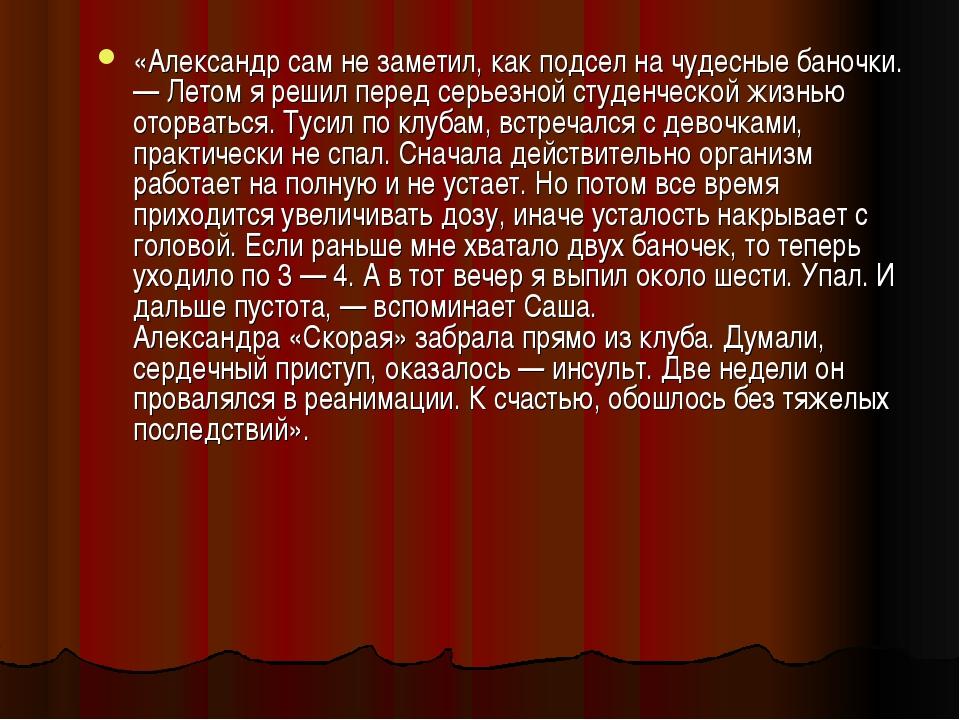 «Александр сам не заметил, как подсел на чудесные баночки. — Летом я решил пе...