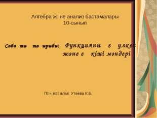Сабақтың тақырыбы: Функцияның ең үлкен және ең кіші мәндері Алгебра және анал