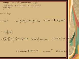 2-мысал: функциясының кесіндісіндегі ең үлкен және ең кіші мәндерін табыңдар: