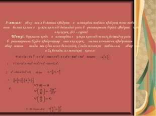 3-мысал: Қабырғасы а болатын квадрат қаңылтырдан табаны квадрат және төбесі а