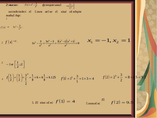 2-мысал: функциясының кесіндісіндегі ең үлкен және ең кіші мәндерін табыңдар:...