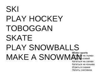 SKI PLAY HOCKEY TOBOGGAN SKATE PLAY SNOWBALLS MAKE A SNOWMAN Winter sports Ка