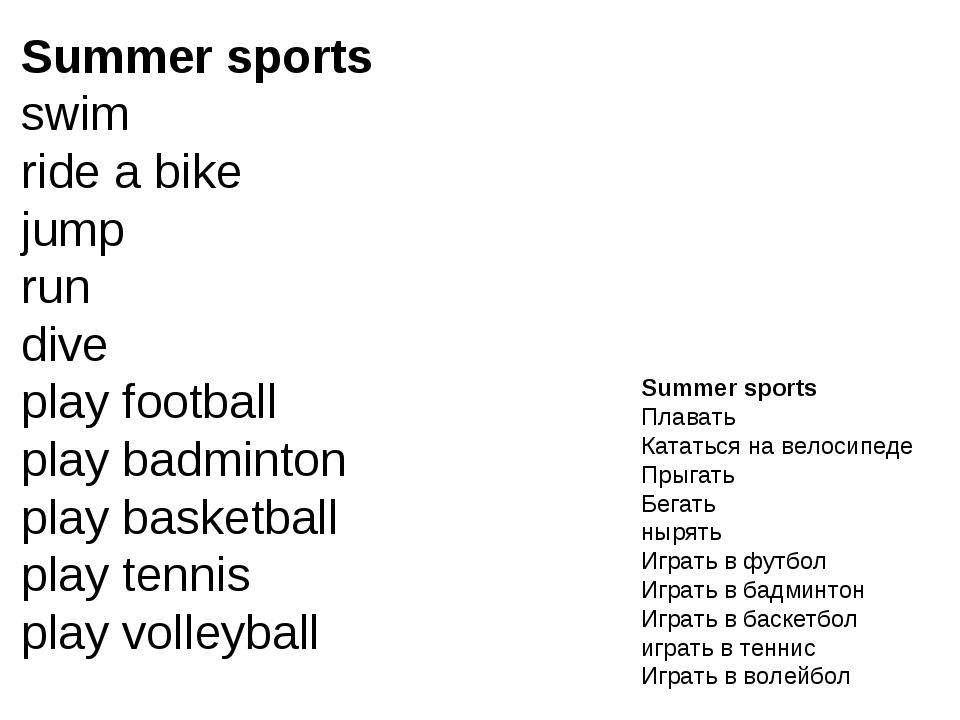 Summer sports Плавать Кататься на велосипеде Прыгать Бегать нырять Играть в ф...