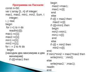 Программа на Паскале: сonst n=50; var c:array [1..n] of integer; max1, max2,