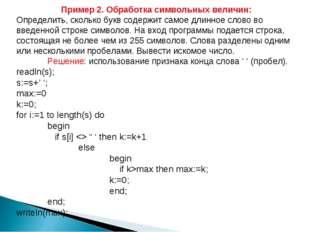 Пример 2. Обработка символьных величин: Определить, сколько букв содержит сам