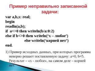 Пример неправильно записанной задачи: var a,b,x: real; begin readln(a,b); if