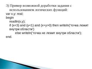 3) Пример возможной доработки задания с использованием логических функций: va